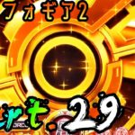 【パチンコ】P戦姫絶唱シンフォギア2 Part.29【実機配信】