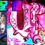 【パチンコ生配信】Pクイーンズブレイド3 #03【家パチ実機】