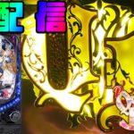 【パチンコ生配信】Pクイーンズブレイド3 #09【家パチ実機】