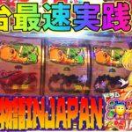 パチンコ新台 PAドラム海物語IN JAPAN ヒゲパチ 第638、5話 新台のドラム海物語を帰る前に少し触った結果!?