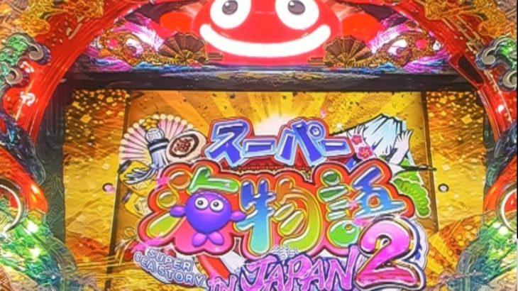 【パチンコ実機】Pスーパー海物語IN JAPAN2MTR(ミドル・低設定)YouTubeLive06