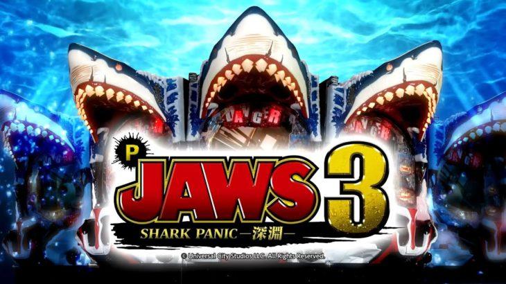 [製品PV]P JAWS3