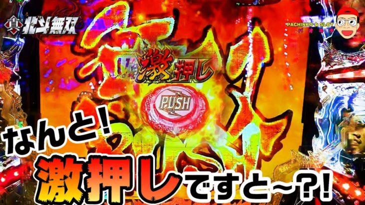 【真・北斗無双】なんと!無双RUSH突入のサインは激押しですヨ~!