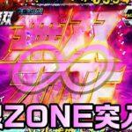 【真・北斗無双】終わらない無双ZONE…これは無限ZONEなのですヨ?!