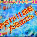 【大海物語4】実践パチンコバイト 第215回