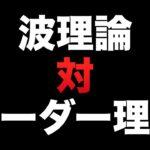 【パチンコ】波理論対ボーダー理論