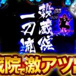 パチンコ【花の慶次 漆黒】予想外のカットイン発生!レア演出から大まくりなるか!?