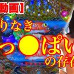 ぱちんこアグネスラム新台動画 甘海新台を最速で楽しんできました!! 三洋