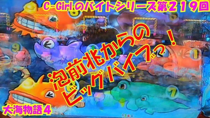 【大海物語4】実践パチンコバイト 第219回