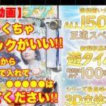 ぱちんこ 冬のソナタの最新台を打って来ました!! ぱちんこ冬のソナタ 新台動画!!