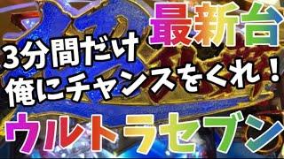 【新台ウルトラセブン】3分間実戦動画【パチンコ】