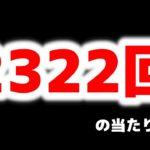 【パチンコ新台】無双3に目が行きがちだが、すごい新台がでちゃう!