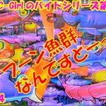 【大海物語4】実践パチンコバイト 第220回