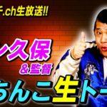 マン久保&監督のぱちんこ生トーク