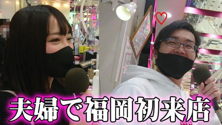 【夫婦喧嘩?】福岡で初めてパチンコ夫婦来店してきました★【大工の源さん超韋駄天】