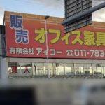 【ここは元パチンコ店跡地】ロード東雁来店・北海道札幌市東区東雁来・国道275号線沿い