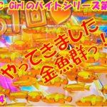 【大海物語4】実践パチンコバイト 第216回