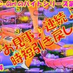 【大海物語4】実践パチンコバイト 第218回
