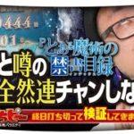 ぱちピー#01【Pとある魔術の禁書目録】【髭原人】