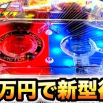 【新台】タイガーマスクW10万円で新型役物パチンコ実践Pフィーバータイガーマスク4