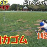 【低身長】人間パチンコ!?142cmどれくらい飛べるかやってみた!