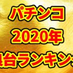 【パチンコ新台】2020年良台ランキング発表