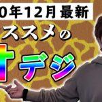 【2020年12月最新】パチンコ甘デジおすすめ台を10個紹介する!!