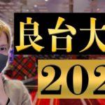 2020年パチンコ良台ランキングBEST3【おすすめは禁〇】