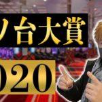 2020年ぱちんこクソ台ランキングBEST3【大賞を取ったのはこれだ!!】