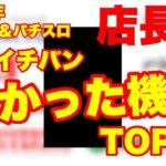 2020年 ぱちんこ&スロット定価ランキング!!店長涙。今年イチバン高かった機種TOP10!!