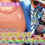 女子大生が送る『ぱちんこ宇宙戦艦ヤマト2199-波動-199ver.』シンプルで綺麗な演出に魅力された女子大生。