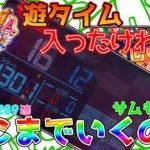 新台【遊289連】P大海物語4スペシャル!!GIGAの新台実戦&久しぶりの海物語GIGAのパチンコ実戦#300