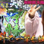 【天翔百裂/慶次甘】3回目にしてまたも〇〇回!プラスを伸ばせるか!?【ナツぱち#3】