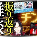 【雑談】3D初公開,歌謡曲,パチンコ看板など振り返り雑談!!!!【シェリン/にじさんじ】