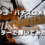 パチンコ・パチスロメドレーをギターで弾いてみた6