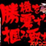 【新事実発覚!】#71 CRF戦姫絶唱シンフォギアLIGHT ver.【パチンコ生配信】