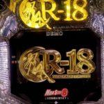 【パチンコ実機】CR R-18R(ライトミドル)YouTubeLive01