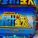 【パチンコ実機】CR聖闘士星矢-星の運命-XLC(マックス) YouTubeLiveその01