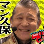 【CR真・北斗無双】マンション久保田のでぃーぷなパチンコ実戦#1
