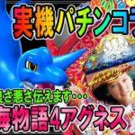 パチンコ実機配信◆「CR大海物語4アグネスラム」大海4いろいろ教えます◆家パチ◆パチンコ ライブ