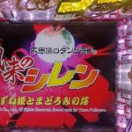 【パチンコ実機】CR風来のシレンFPT(ミドル) YouTubeLiveその08