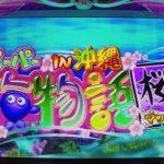 【パチンコ実機】CRスーパー海物語IN沖縄2桜マックスMSNS YouTubeLiveその07