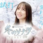 【新台】ぱちんこ 冬のソナタ FOREVER/ナツ美が新台試打解説
