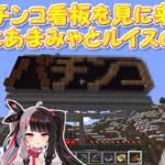 【Minecraft】パチンコ看板を見に来た夜見とあまみゃとルイスの反応【夜見れな/天宮こころ/ルイス・キャミー/にじさんじ切り抜き】