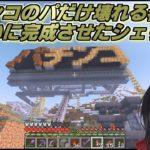 【Minecraft】パチンコのパだけ壊れる看板をついに完成させたシェリン【シェリン・バーガンディ/にじさんじ切り抜き】