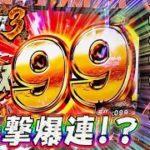 P真・北斗無双 第3章 自己最高連荘!?投資1Kでまさかの大事故!!