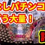 新台【P新日本プロレスリング】電源オンで大当り《釣りなし》釘のないパチンコでぶどう攻略法!