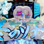 ファイナル、リメンバーと来て、フォーエバー!ぱちんこP冬のソナタ FOREVER (フォーエバー) パチンコ新台実践『初打ち!』2020年12月新台<京楽.>【たぬパチ!】