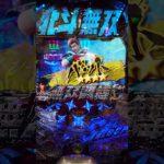 【北斗】 パチンコ P真・北斗無双3 無双×100越えの大連チャン! 一撃◯万発の大事故!?