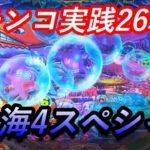 【パチンコ実践】P大海物語4スペシャル【26戦目】